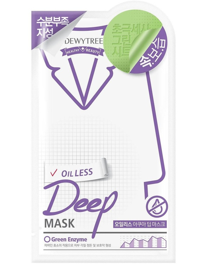Oil Less Aqua Deep Mask image 1